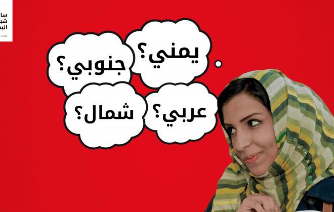 استبيان | الهوية اليمنية تتفوق على العرقية والمناطقية