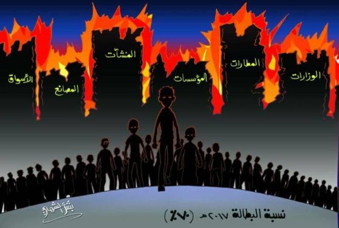 كاريكاتير | أشباح البطالة!