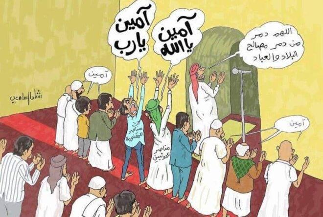 كاريكاتير   الصلاة خلف المختلف مذهبياً!