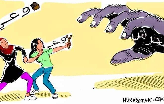 كاريكاتير   الوعي في مواجهة التحرش الجنسي