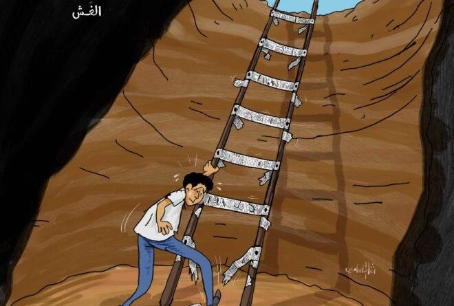 كاريكاتير: سلم من ورق!