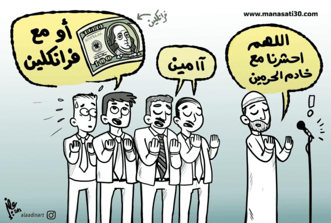 كاريكاتير: صرفتك تحدد ملتك!