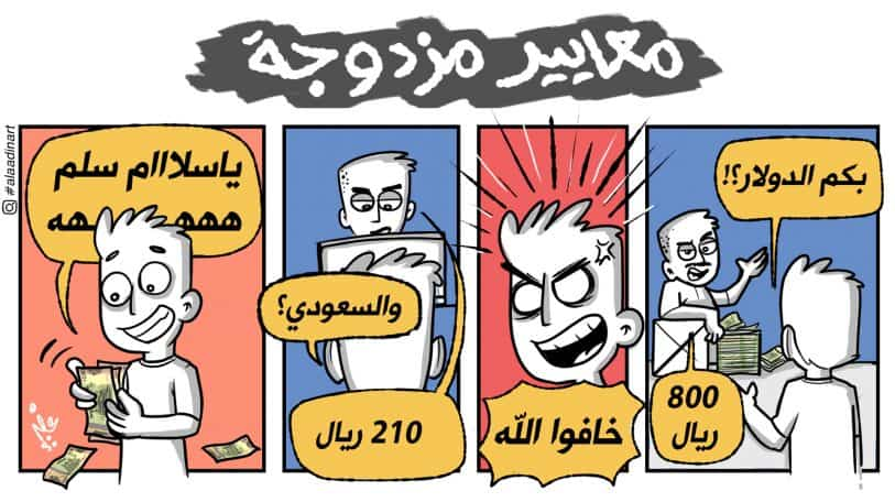كاريكاتير: معايير مزدوجة!