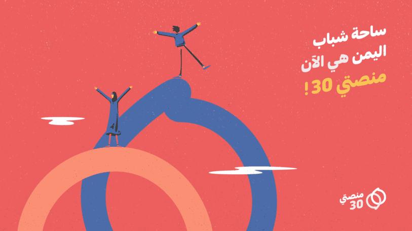 انطلاق «منصتي 30» أول موقع إلكتروني يمني يختص بالشباب