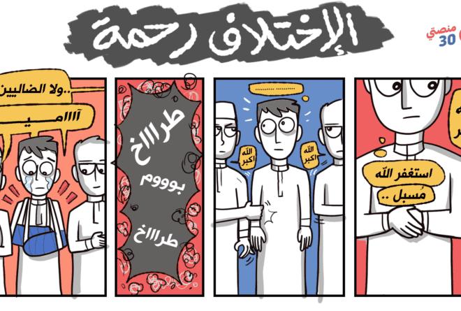 كاريكاتير: الاختلاف.. لطمة!