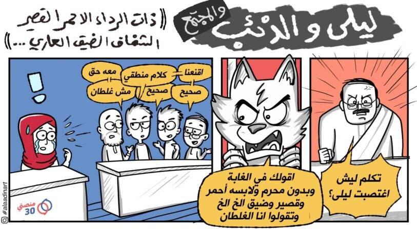 كاريكاتير: ليلى والذئب والمجتمع!