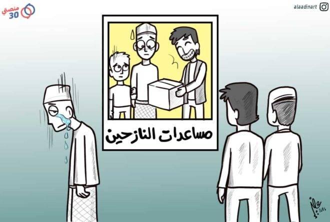 كاريكاتير: مساعدة أم تشهير؟