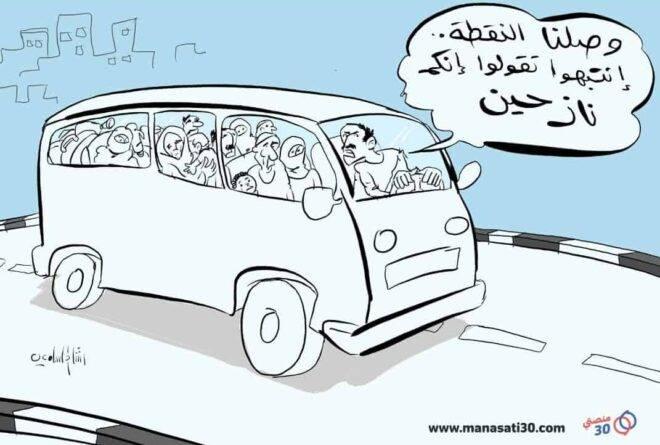 كاريكاتير | مش نازحين!