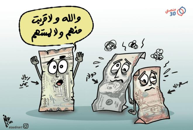 كاريكاتير: انهيار العملات!