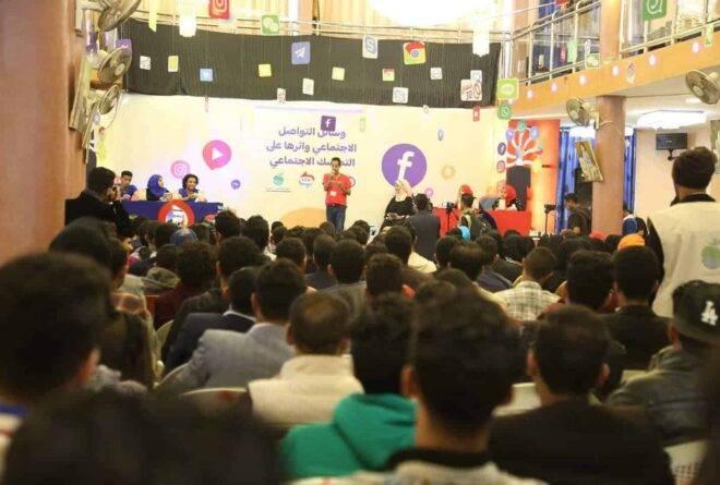 منصتي 30 تقيم أول مناظرة شبابية في إب