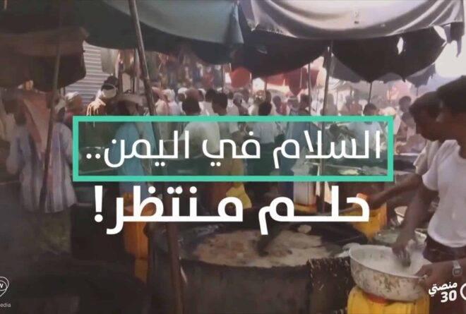 فيديو: محادثات السلام اليمنية.. إلى أين؟