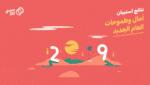 Manasati30_newyear_infographics_Cover