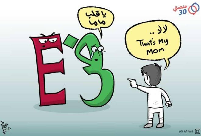 كاريكاتير | تأثير اللغات الأجنبية على اللغة الأم!