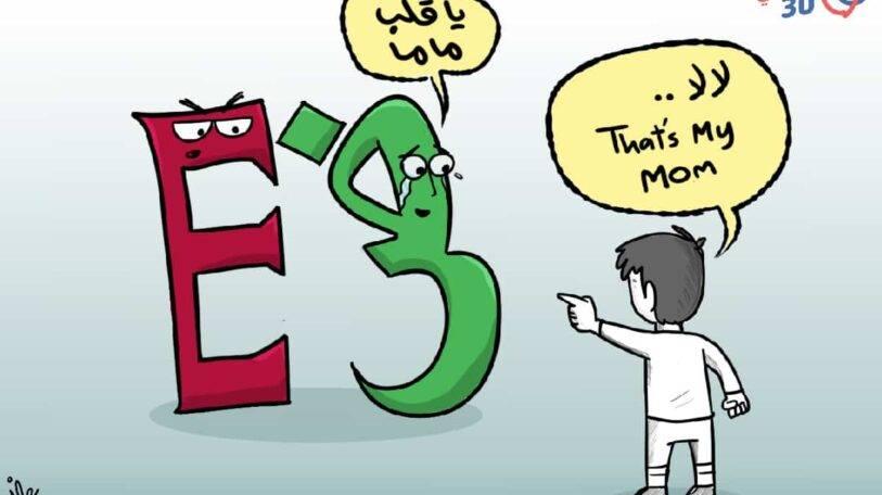 كاريكاتير: تأثير اللغات الأجنبية على اللغة الأم!