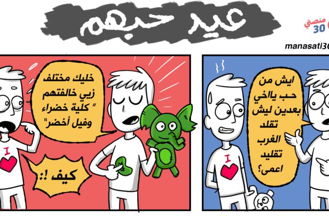 كاريكاتير: عيد حبهم!