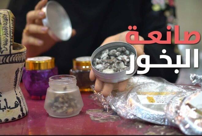فيديو: هبابة عدن.. صانعة البخور!