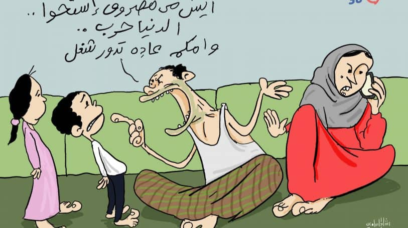 كاريكاتير: تغيير الأدوار بين المرأة والرجل!