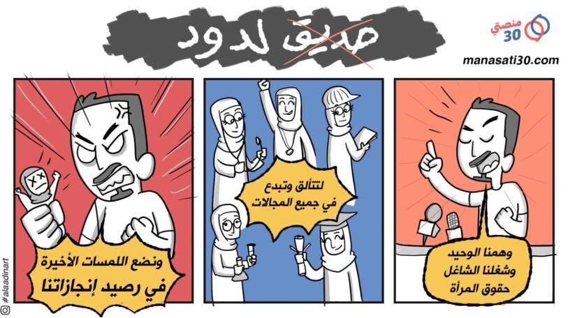 كاريكاتير: صديق أم عدو؟