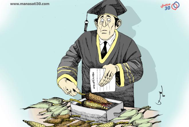 كاريكاتير- العمل بالشهادة الجامعية!