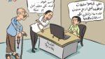 فرص العمل والخدمة المدنية في اليمن