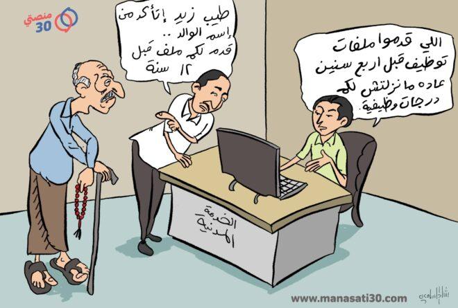 كاريكاتير: جيلاً بعد جيل.. فرصة لا تأتي!
