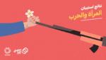 Manasati30_womenandwar_infographics_Cover