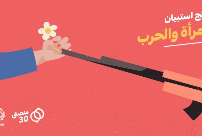 استبيان: النساء في اليمن يردن القيام بأدوار مهمة!