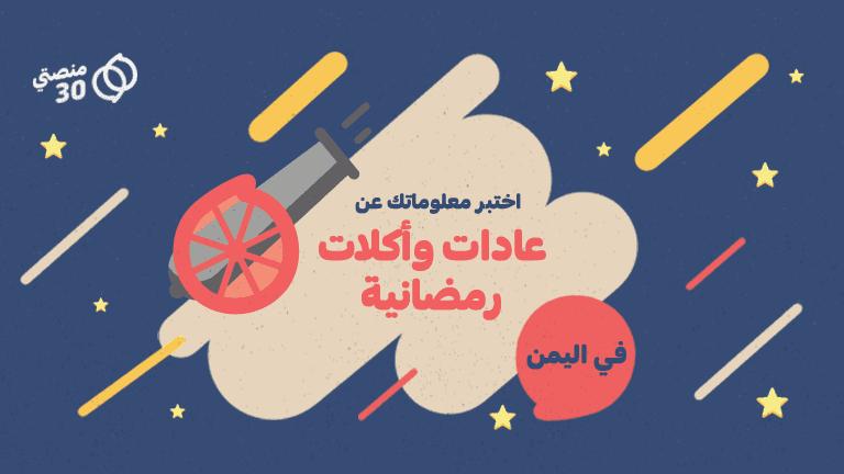 اختبر معلومات   عادات وأكلات رمضانية!