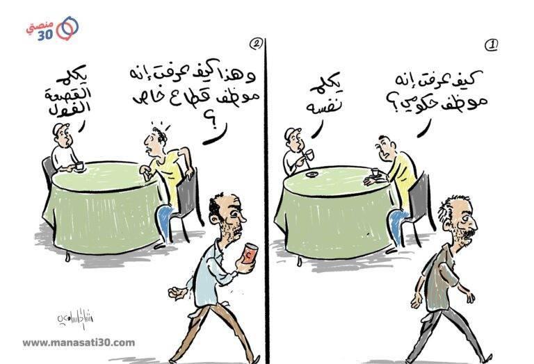الموظفي الحكومي والموظف الخاص في اليمن