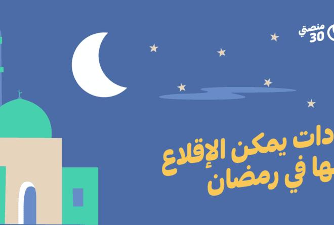 استبيان- عادات يمكن الإقلاع عنها في رمضان