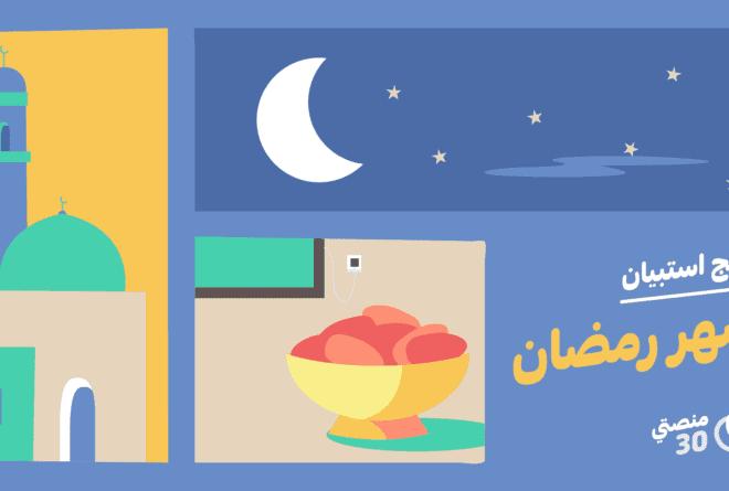 استبيان- رمضان يفرض إيقاعه على حياة اليمنيين
