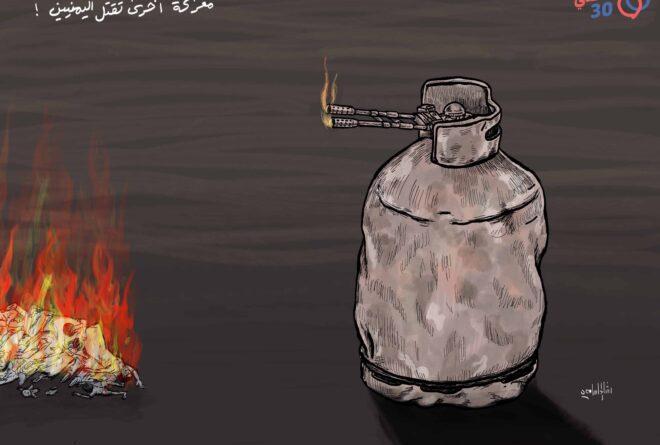 كاريكاتير | الأسطوانات القاتلة