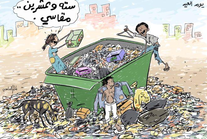 كاريكاتير | كسوة العيد!