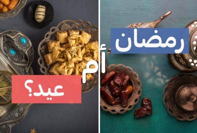فيديو | رمضان أم عيد؟