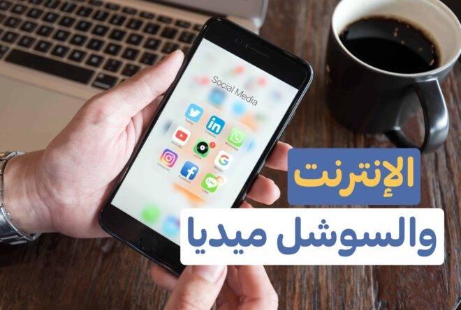 فيديو | استخدام اليمنيين للإنترنت والسوشل ميديا عام 2018