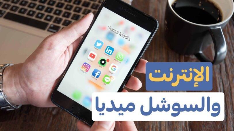 فيديو- استخدام اليمنيين للإنترنت والسوشل ميديا عام 2018