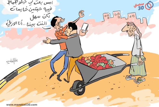 كاريكاتير | بيننا النت!
