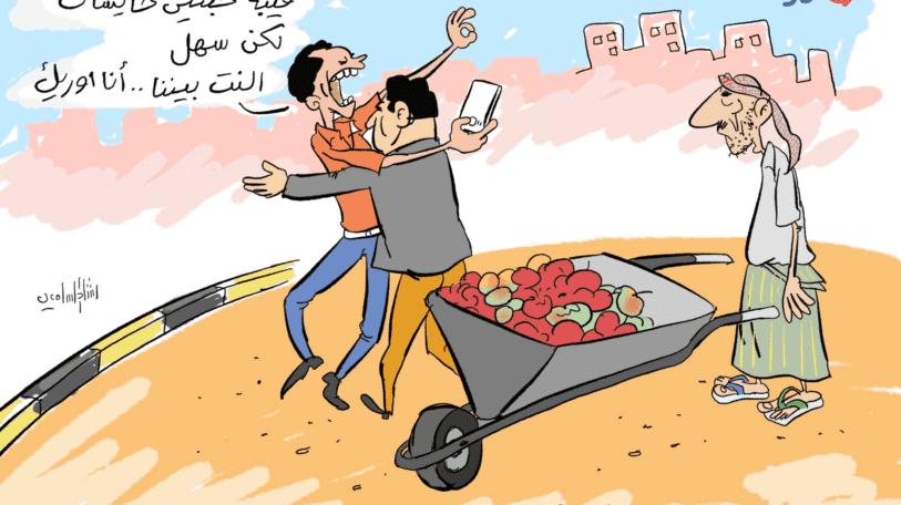 كاريكاتير- بيننا النت!