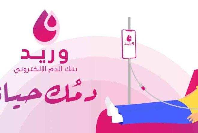 «وريد» يطلق حملة للتبرع بالدم