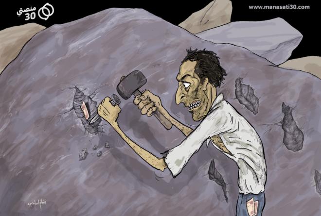 كاريكاتير | واقع من صخر!