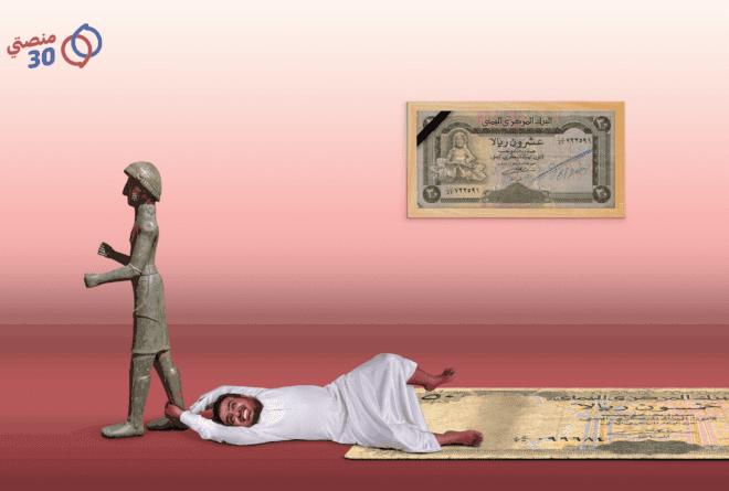 الاقتصاد اليمني في سطور