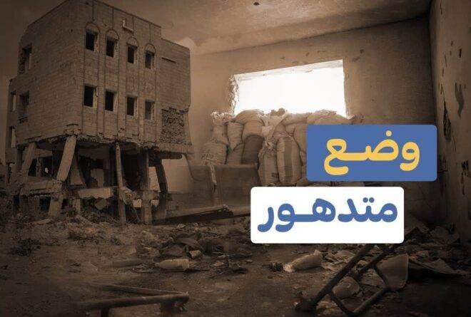 فيديو | تدهور الوضع المعيشي في اليمن!