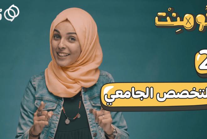 كومنت | الحلقة الثانية: التخصص الجامعي!