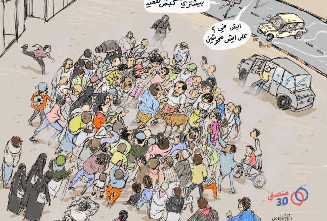 كاريكاتير | الكبش المعجزة!