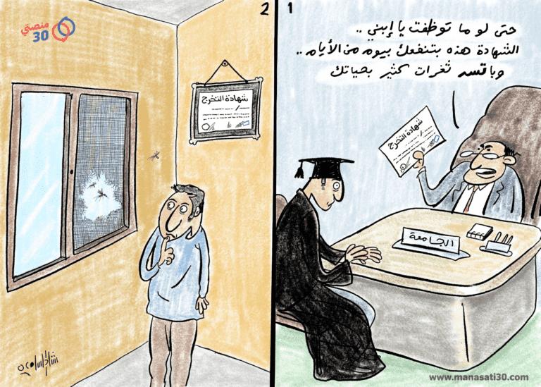 كاريكتير شهادة التخرج