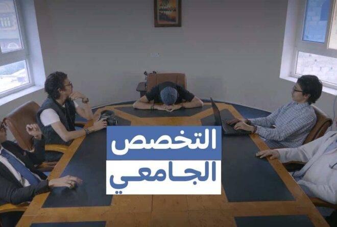 فيديو | التخصص الجامعي.. حيرة الإختيار!