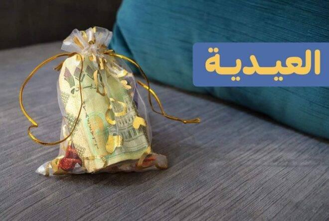 فيديو | العيدية.. بهجة للجميع والكاش أفضل!