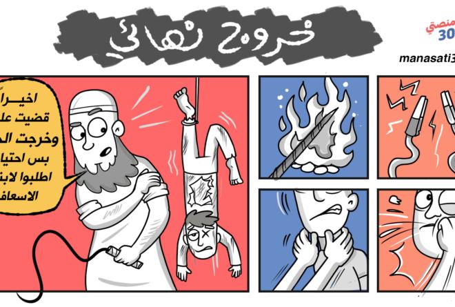 كاريكاتير | خروج نهائي!