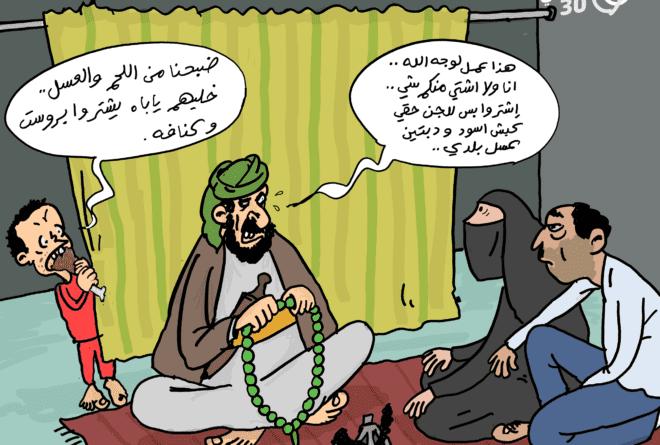 كاريكاتير | للجن مش لي!