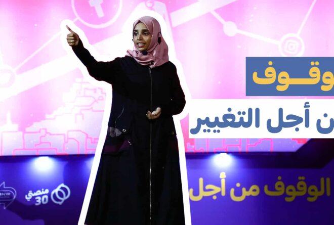 فيديو | مؤتمر الوقوف من أجل التغيير